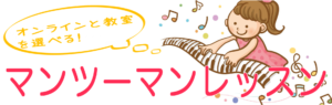 ピアノ・エレクトーンの個人レッスン