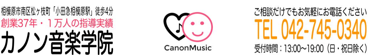 カノン音楽学院