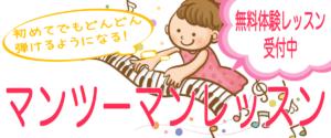 カノンの個人ピアノレッスン